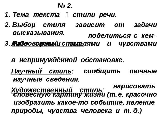 1. Тема текста ‒ № 2. стили речи. 2. Выбор стиля зависит от задачи высказыван...