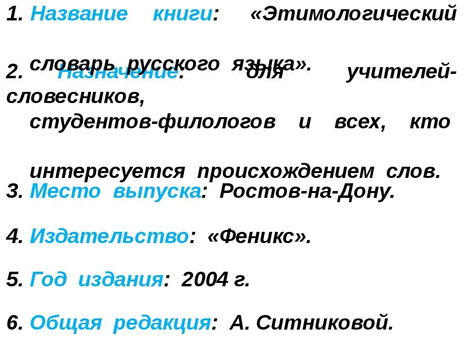 2. Назначение: для учителей-словесников, студентов-филологов и всех, кто инте...