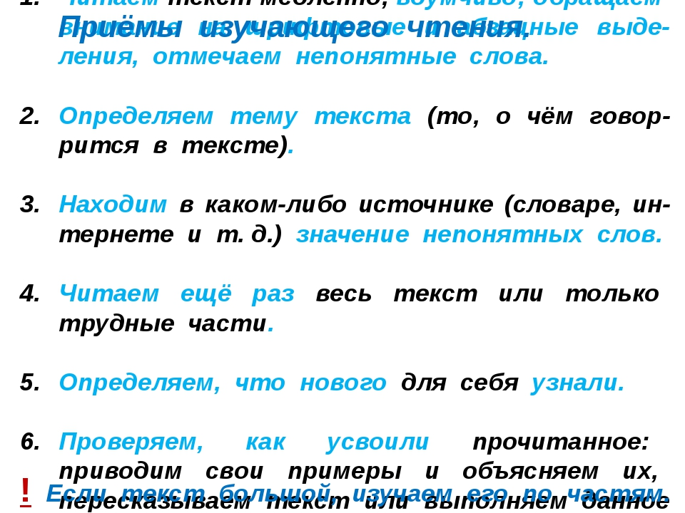 Читаем текст медленно, вдумчиво; обращаем внимание на шрифтовые и абзацные вы...