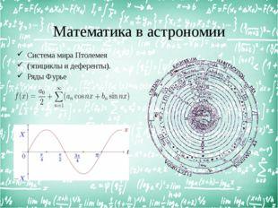 Математика в астрономии Система мира Птолемея (эпициклы и деференты). Ряды Фу