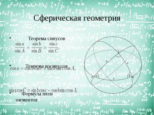 Сферическая геометрия Теорема синусов Теорема косинусов Формула пяти элементов
