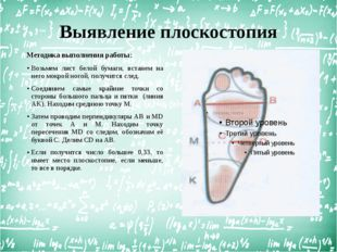 Выявление плоскостопия Методика выполнения работы: Возьмем лист белой бумаги,