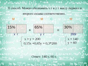 II способ. Можно обозначить х г и у г массу первого и второго сплава соответ