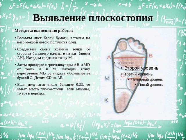 Выявление плоскостопия Методика выполнения работы: Возьмем лист белой бумаги,...