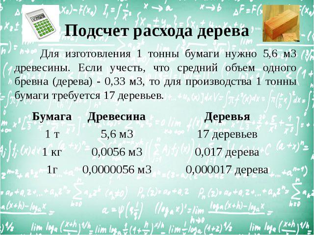 Подсчет расхода дерева Для изготовления 1 тонны бумаги нужно 5,6 м3 древесин...