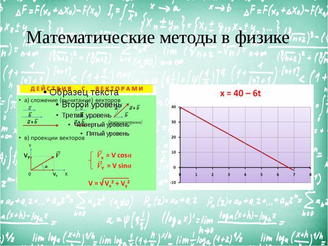 Математические методы в физике