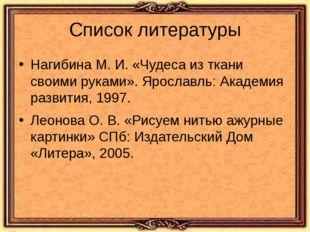 Список литературы Нагибина М. И. «Чудеса из ткани своими руками». Ярославль:
