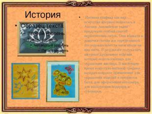 История Нитяная графика как вид искусства впервые появилась в Англии. Англий