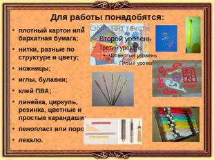 Для работы понадобятся: плотный картон или бархатная бумага; нитки, разные по