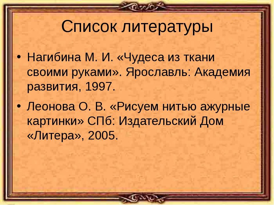 Список литературы Нагибина М. И. «Чудеса из ткани своими руками». Ярославль:...