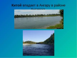 Китойвпадает в Ангару в районе Ангарска.