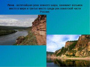 Лена- величайшая река земного шара, занимает восьмое место в мире и третье м