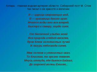 Ангара - главная водная артерия области. Сибирский поэт М. Стож так писал о е