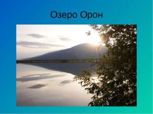 Озеро Орон