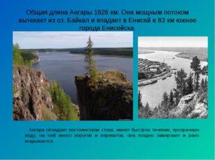 Общая длина Ангары 1826 км. Она мощным потоком вытекает из оз. Байкал и впада