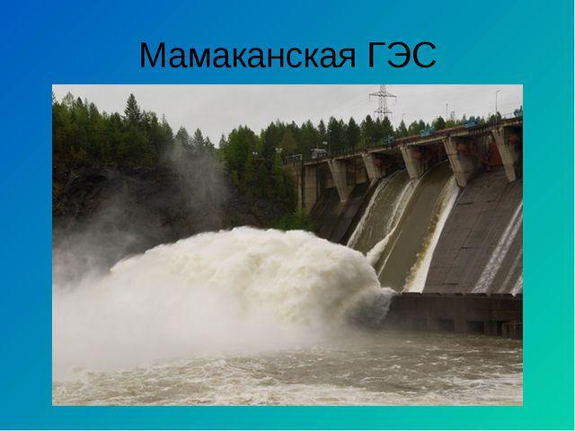 Мамаканская ГЭС