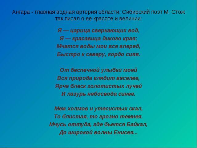 Ангара - главная водная артерия области. Сибирский поэт М. Стож так писал о е...