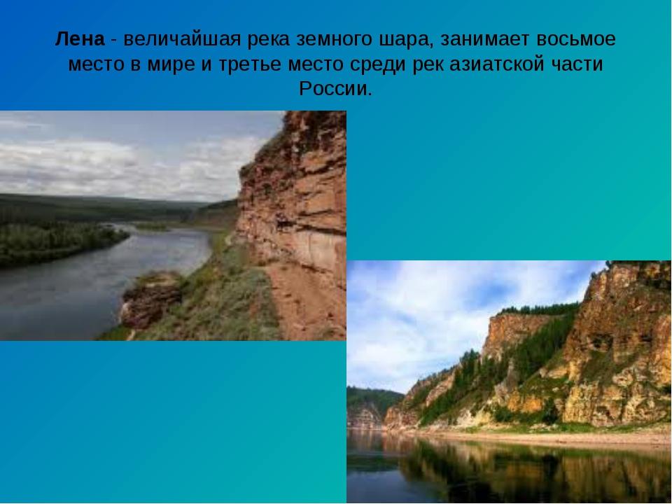 Лена- величайшая река земного шара, занимает восьмое место в мире и третье м...
