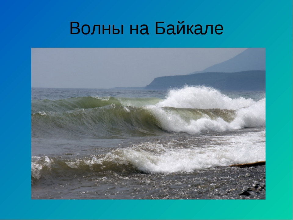 Волны на Байкале
