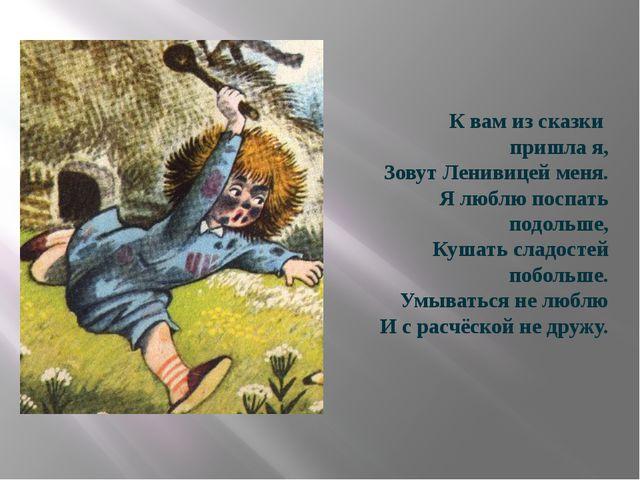 К вам из сказки пришла я, Зовут Ленивицей меня. Я люблю поспать подольше, Куш...