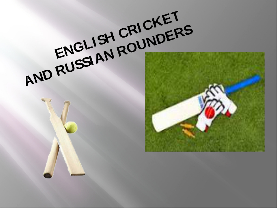 ENGLISH CRICKET AND RUSSIAN ROUNDERS