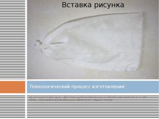 Шьем мешочек для крупы. Для этого сшиваем прямоугольник белой хлопковой или л