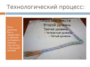 Технологический процесс: Рога должны быть закреплены яркими нитками и иметоь