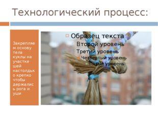 Технологический процесс: Закрепляем основу тела куклы на участке шей настолдь