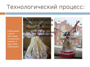 Технологический процесс: Украшаем куклы лентами, колокольчиками и другими сив