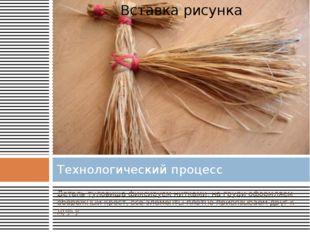 Деталь туловища фиксируем нитками, на груди оформляем обережный крест, все эл