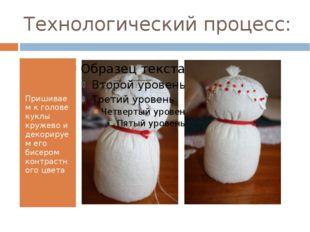 Технологический процесс: Пришиваем к голове куклы кружево и декорируем его би