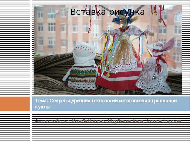 Автор работы: Колиба Наталья, Щербакова Анна, Костина Надежда Тема: Секреты д...