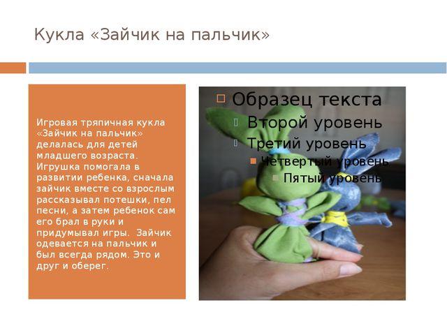 Кукла «Зайчик на пальчик» Игровая тряпичная кукла «Зайчик на пальчик» делалас...