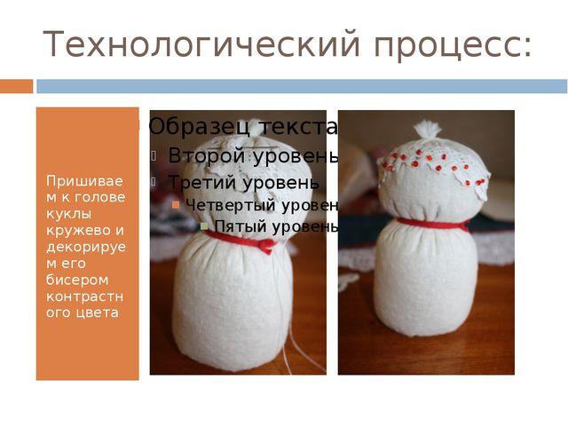 Технологический процесс: Пришиваем к голове куклы кружево и декорируем его би...