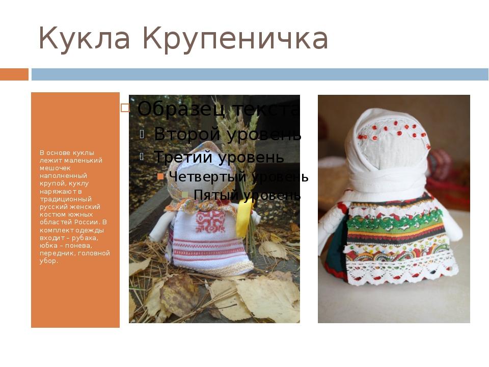 Кукла Крупеничка В основе куклы лежит маленький мешочек наполненный крупой, к...