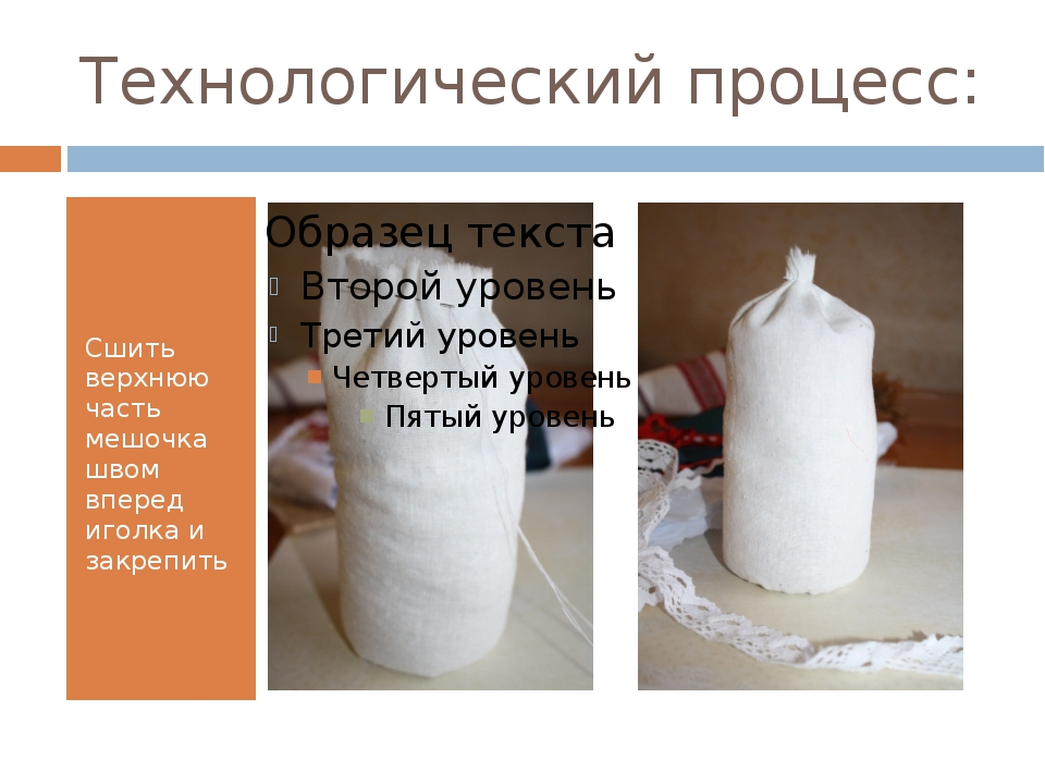 Технологический процесс: Сшить верхнюю часть мешочка швом вперед иголка и зак...