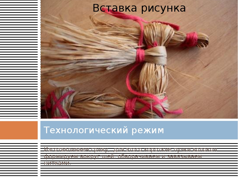 Изготавливаем гриву, для этого короткие пучки волокон формируем вокруг шей, о...