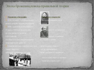 Отражение в биографии Отражение в творчестве 1839г.-встречи с И.Н.Шидловским,