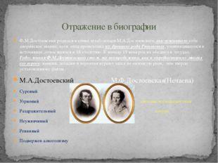 Ф.М.Достоевский родился в семье штаб-лекаря М.А.Достоевского, выслужившего се