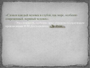 Эта сложность особенно ярко отражена в следующем произведении Ф.М.Достоевско