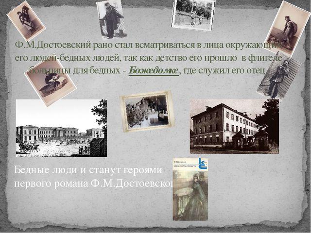 Бедные люди и станут героями первого романа Ф.М.Достоевского Ф.М.Достоевский...