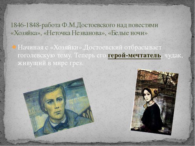 Начиная с «Хозяйки»,Достоевский отбрасывает гоголевскую тему. Теперь его геро...