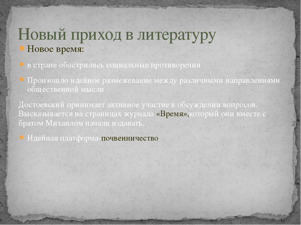 Новое время: в стране обострились социальные противоречия Произошло идейное р...