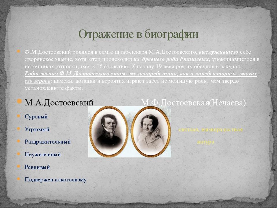 Ф.М.Достоевский родился в семье штаб-лекаря М.А.Достоевского, выслужившего се...