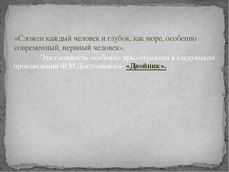 Эта сложность особенно ярко отражена в следующем произведении Ф.М.Достоевско...