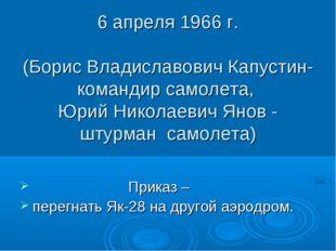 6 апреля 1966 г. (Борис Владиславович Капустин-командир самолета, Юрий Никол