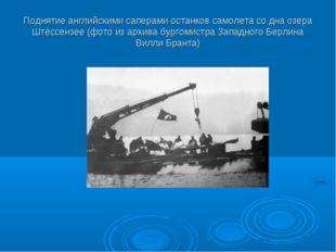Поднятие английскими саперами останков самолета со дна озера Штёссензее (фото