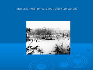 Работы по поднятию останков в озере Штессензее