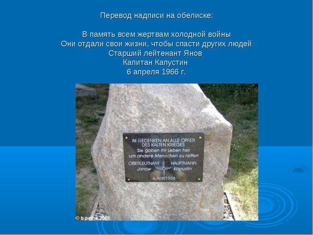 Перевод надписи на обелиске: В память всем жертвам холодной войны Они отдали...