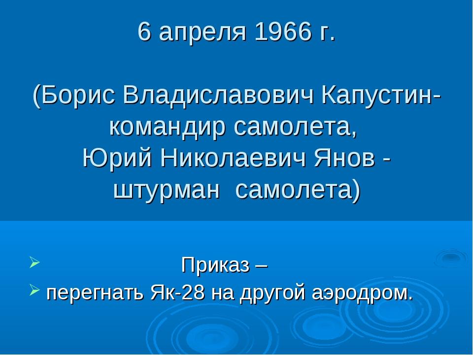 6 апреля 1966 г. (Борис Владиславович Капустин-командир самолета, Юрий Никол...